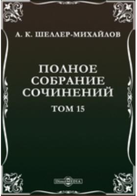 Полное собрание сочинений. Т. 15