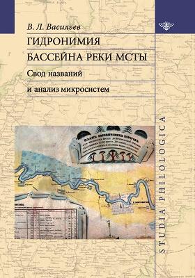 Гидронимия бассейна реки Мсты : свод названий и анализ микросистем