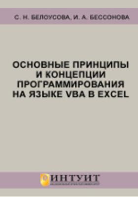 Основные принципы и концепции программирования на языке VBA в Excel: учебное пособие