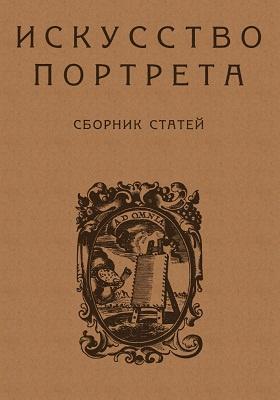 Искусство портрета : сборник комиссий по изучению философии искусства: сборник научных трудов