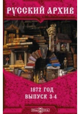 Русский архив. 1872. Вып. 3