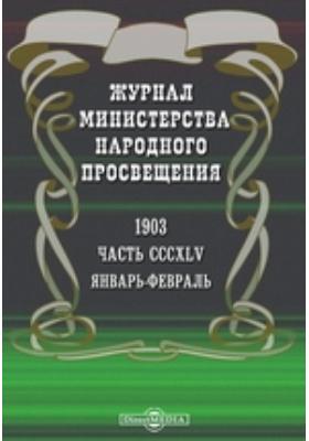 Журнал Министерства Народного Просвещения. 1903. Январь-февраль, Ч. 345