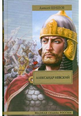 Александр Невский : Исторический роман