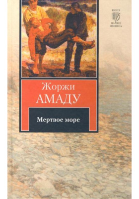 Мертвое море = Mar Morto : Роман