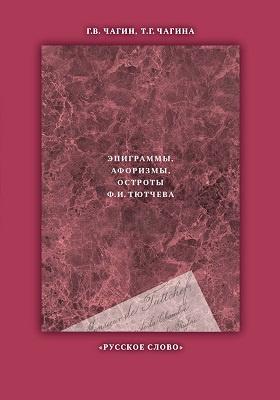 Что сказал Тютчев.. : эпиграммы, афоризмы, остроты Ф.И. Тютчева