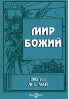 Мир Божий год: журнал. 1905. № 5, Май