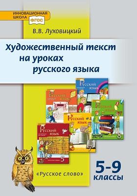 Художественный текст на уроках русского языка : 5–9 класс: учебное пособие