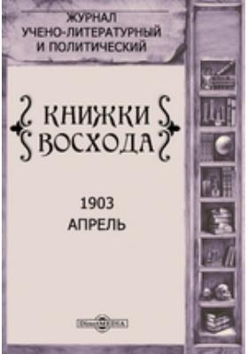 Книжки Восхода. 1903. Сентябрь