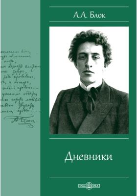 Дневники: автобиографическое издание
