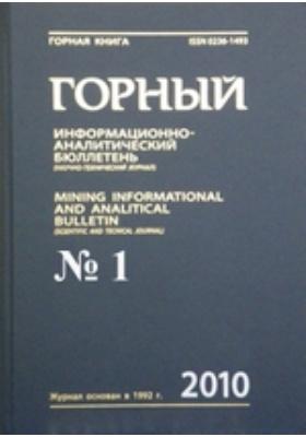 Горный информационно-аналитический бюллетень: журнал. 2010. № 1