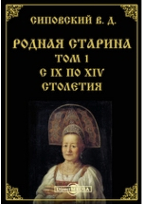 Родная старина. Т. 1. С IX по XIV столетия