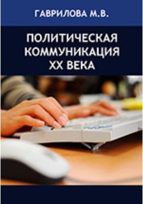 Политическая коммуникация XX века: учебное пособие