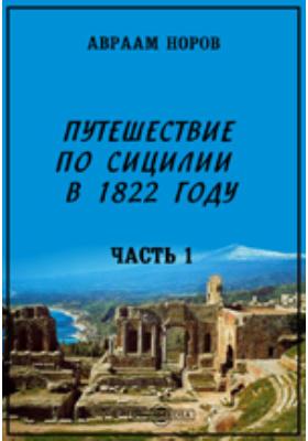 Путешествие по Сицилии в 1822 году, Ч. 1