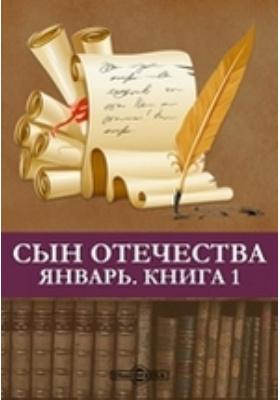 Сын Отечества. Январь: журнал. 1848. Книга 1
