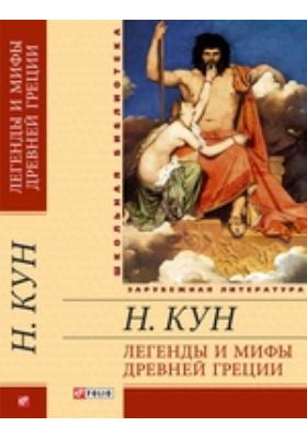 Легенды и мифы Древней Греции: мифология