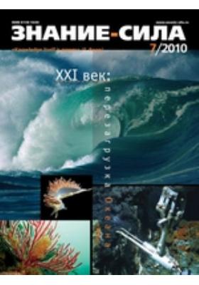 Знание-сила: журнал. 2010. № 7