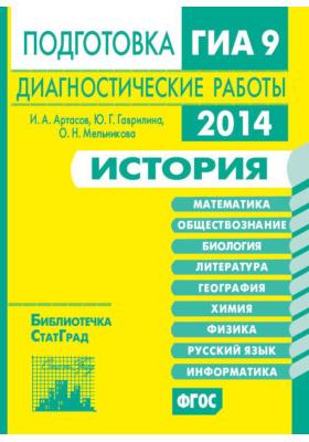 История. Подготовка к ГИА в 2014 году. Диагностические работы