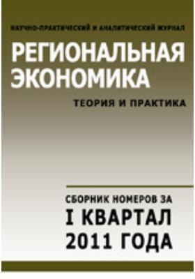 Региональная экономика = Regional economics : теория и практика: журнал. 2011. № 1/12