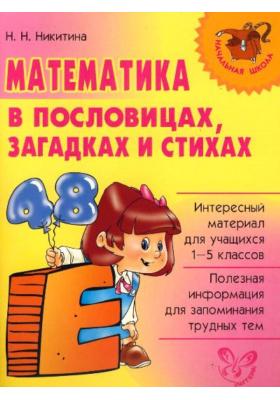 Математика в пословицах, загадках и стихах