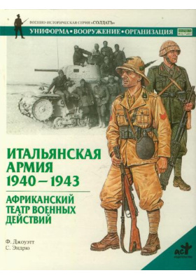 Итальянская армия. 1940-1943. Африканский театр военных действий = The Italian Army 1940 - 45 (2) Africa 1940 - 43