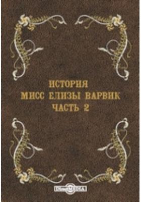История мисс Елизы Варвик, Ч. 2