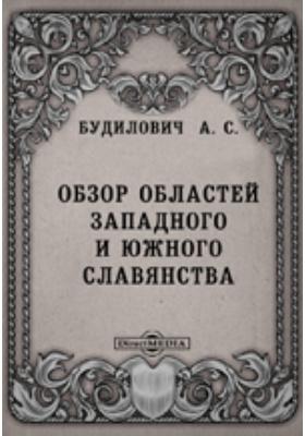 Обзор областей западного и южного славянства, с включением червонорусских в орографическом и гидрографическом отношениях