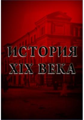 История XIX века (1800-1815 гг.). Том 1. Т. 1. Время Наполеона I, Ч. 1