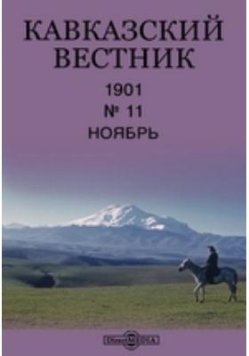 Кавказский вестник: журнал. 1901. № 11, Ноябрь