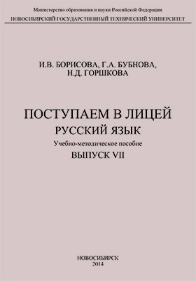 Поступаем в лицей. Русский язык: учебно-методическое пособие.  Вып. 7
