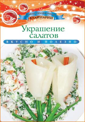 Украшение салатов : вкусно и полезно