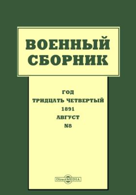 Военный сборник: журнал. 1891. Том 200. №8