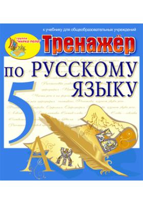 Интерактивный тренажёр по русскому языку для 5 класса к учебнику М.М.Разумовской и др.
