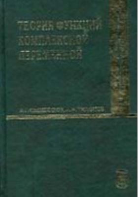 Теория функций комплексной переменной: учебник