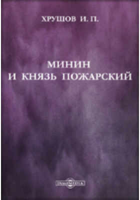Минин и князь Пожарский