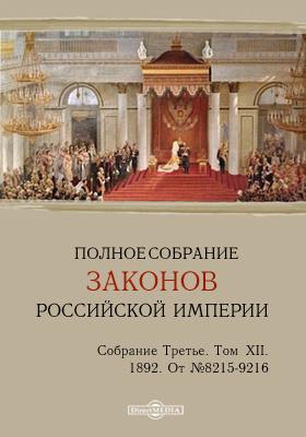 Полное собрание законов Российской империи. Собрание третье От № 8215-9216. Т. XII. 1892