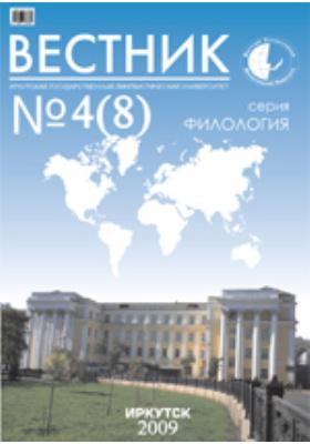 Вестник Иркутского Государственного Лингвистического Университета: журнал. 2009. № 4(8)