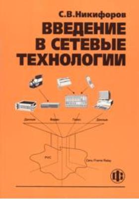 Введение в сетевые технологии: Элементы применения и администрирования сетей: учебное пособие