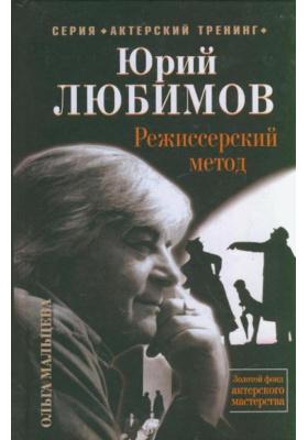 Юрий Любимов. Режиссерский метод : 2-е издание