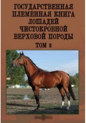 Государственная племенная книга лошадей чистокровной верховой породы. Т. 2