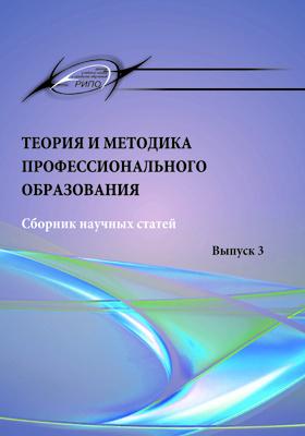 Теория и методика профессионального образования: сборник научных статей. Вып. 3