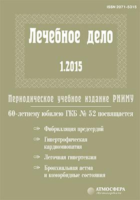 Лечебное дело : периодическое учебное издание РНИМУ: журнал. 2015. № 1