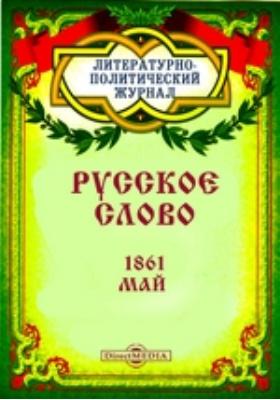 Русское слово: журнал. 1861. Май