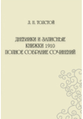 Дневники и записные книжки 1910 года