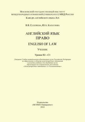Английский язык: право = English оf Law : уровни В2-С1: учебник