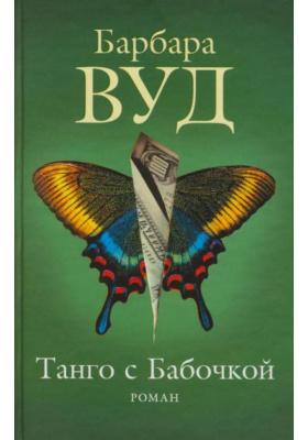 Танго с Бабочкой = Butterfly