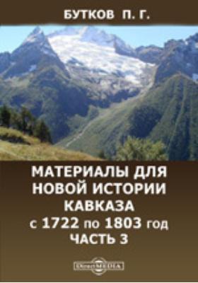Материалы для новой истории Кавказа с 1722 по 1803 год Броссе, Ч. 3. Хронологический и алфавитный указатели, составленные Л