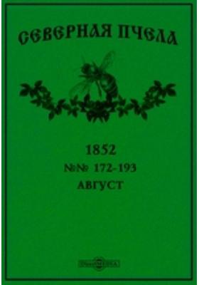 Северная пчела: журнал. 1852. №№ 172-193, Август