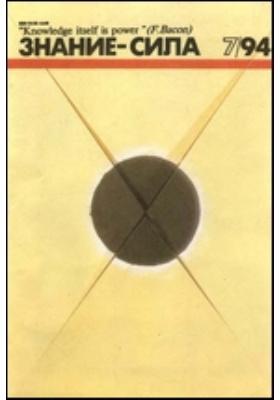 Знание-сила: журнал. 1994. № 7