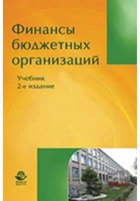 Финансы бюджетных организаций: учебник