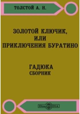 Золотой ключик, или Приключения Буратино. Гадюка. Сборник